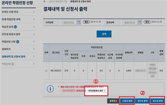 [결제내역 및 신청서 출력]에서 하단의 제출서류 옆의 [인터넷 증명서 첨부]를 클릭하여 최종학력증명서를 첨부합니다.
